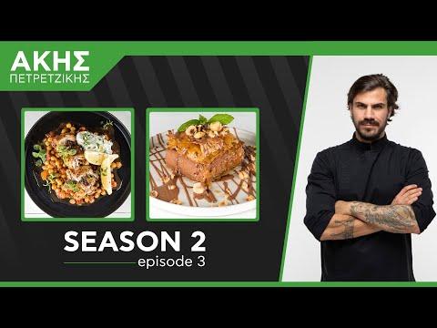 Kitchen Lab - Επεισόδιο 3 - Σεζόν 2   Άκης Πετρετζίκης