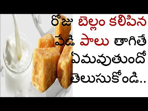 milk and jaggery benefits |Health Benefits Of Drinking Milk With Jaggery In  Telugu
