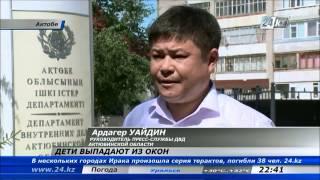 В Актюбинской области дети гибнут из-за халатности родителей