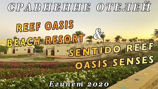 СРАВНЕНИЕ ОТЕЛЕЙ Sentido Reef Oasis Senses И Reef Oasis Beach Resort Обзор отелей ЕГИПЕТ 2020