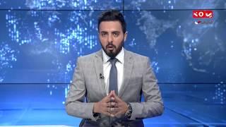 نشرة اخبار المنتصف 20 -04-2018 | تقديم هشام الزيادي | يمن شباب