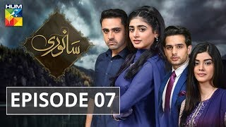 Sanwari Episode #07 HUM TV Drama 31 August 2018