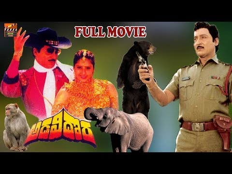 ADAVI DORA | FULL TELUGU MOVIE | SHOBAN BABU | NAGMA | SURABHI | TELUGU MOVIE ZONE