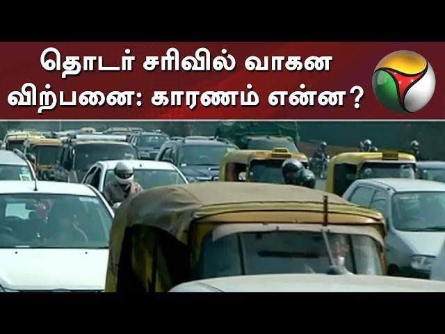 தொடர் சரிவில் வாகன விற்பனை: காரணம் என்ன?   Vehicle Sales   Automobile Industry