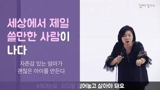 세상에서 제일 쓸만한 사람이 나다 - 김미경의 '자존감 있는 엄마가 괜찮은 아이를 만든다'