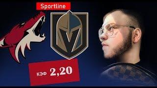 ТОПОВЫЙ ПРОГНОЗ Аризона - Вегас 4:1 | ПРОГНОЗЫ НА ХОККЕЙ | КХЛ, НХЛ ОТ SPORTLINE!!