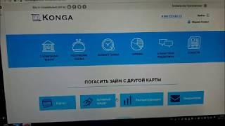 Как мы закрыли Конгу -МФО