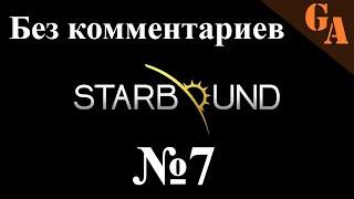 Starbound прохождение без комментариев #7 - Технологии от Эллиотта