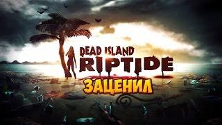 dead Island Riptide краткий обзор игры