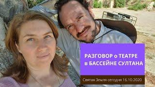 РАЗГОВОР о ТЕАТРЕ из БАССЕЙНА СУЛТАНА. 16.10.20