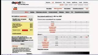 Заработок на файлообменнике DepositFiles