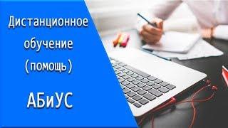 АБиУС: дистанционное обучение, личный кабинет, тесты