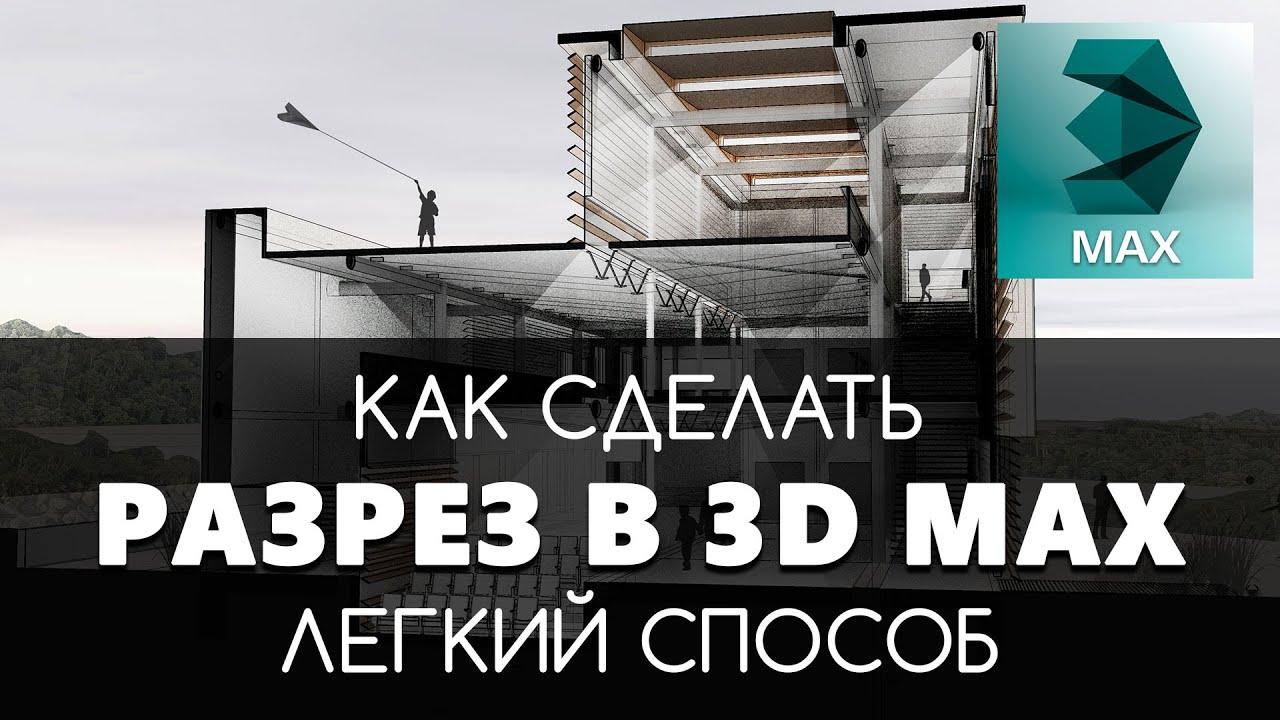 Разрез в 3D Max. Как сделать Легко и Быстро. | Видео уроки на русском