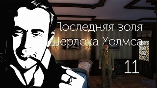Последняя воля Шерлока Холмса - Желтая пресса. Часть 11