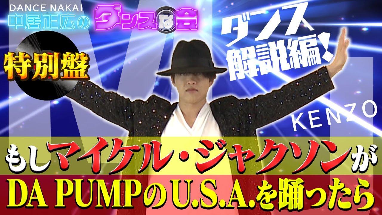 【中居正広のダンスな会】世界一ダンサーDAPUNP・KENZOがマイケルジャクソンになりきってU.S.A踊ってみた【後編】