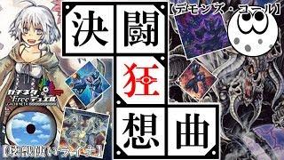決闘狂想曲 -Rhapsody Duel- 第7回 (左)めた(Guest)【壊獣使いライナ】...