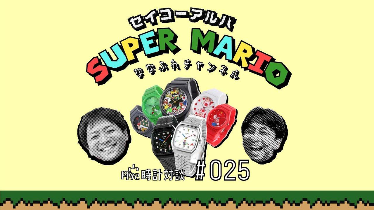 【腕時計対談 #025】セイコーアルバ!スーパーマリオコラボモデル!ゲームの要素が随所に取り入れられた商品の魅力をご紹介!