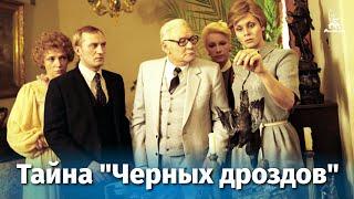 Тайна «Черных дроздов» (детектив, реж. Вадим Дербенев, 1983 г.)