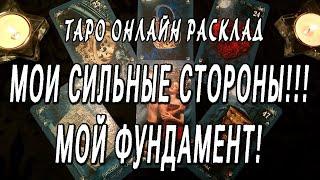 МОИ СИЛЬНЫЕ СТОРОНЫ!!! МОЙ ФУНДАМЕНТ! ТАРО ОНЛАЙН РАСКЛАД