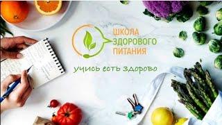 Школа Здорового Питания онлайн