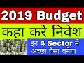 Budget 2019 | Where to Invest in 2019 Budget | Budget Analysis For Mutual funds and Stock Market