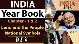 India Yearbook 2018 - Chapter 1 & 2 Land and the people & National Symbols -Expected Questions HINDI