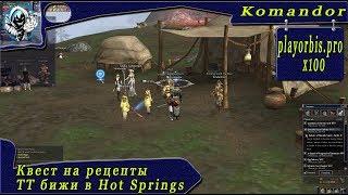 💥Квест на рецепты ТТ бижи в Hot Springs - Interlude x100 (playorbis.pro)