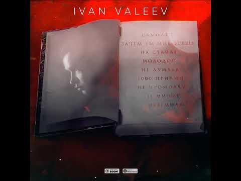 IVAN VALEEV - 22 (2019) Полный Альбом