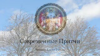 Две снежинки Корнелий Виссарионов Современная притча о взгляде на мир слушать