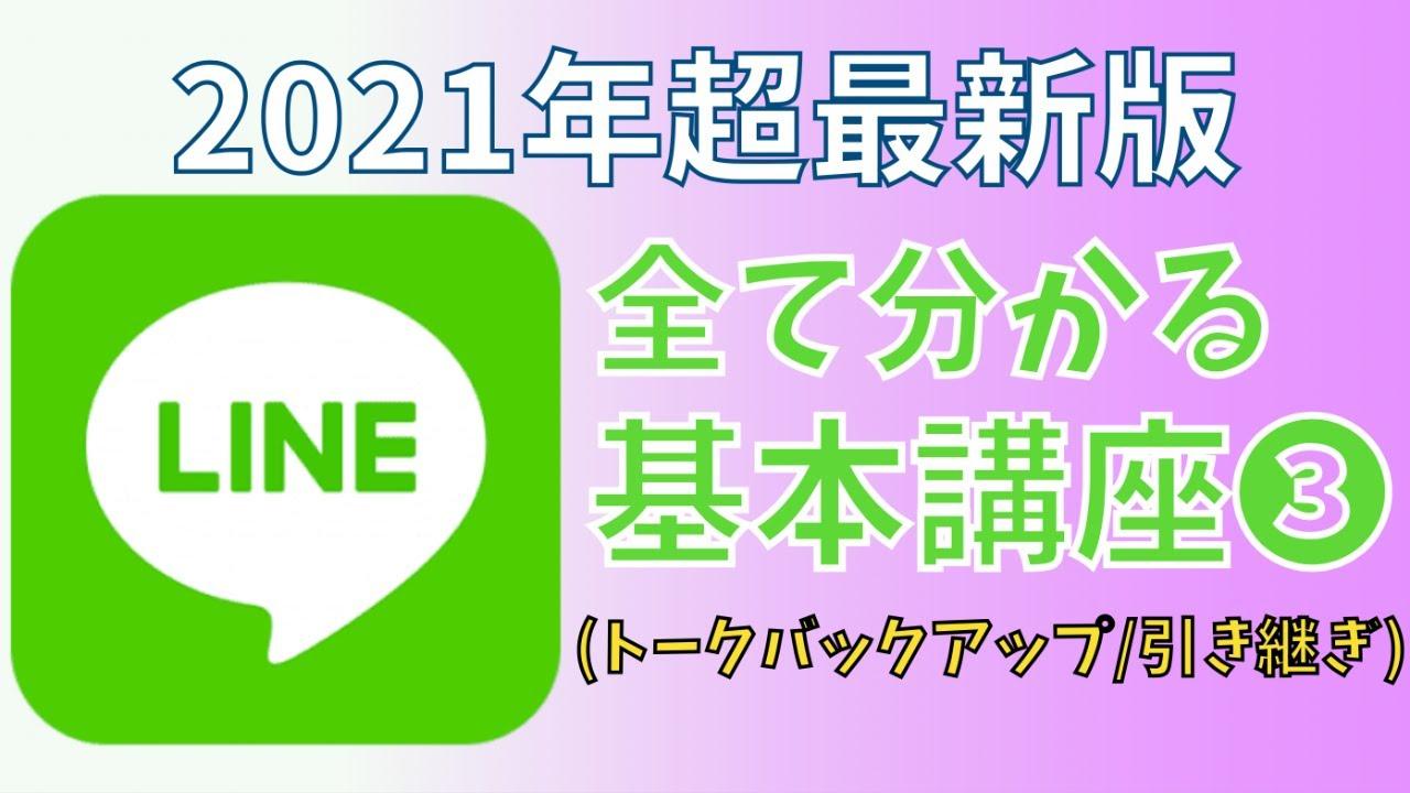 【LINE 基礎講座③】トークバックアップ、引き継ぎ