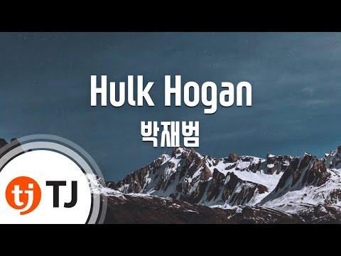 [TJ노래방] Hulk Hogan - 박재범(Jay Park) / TJ Karaoke