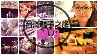 台灣親子之旅2013♥DAY3 Thumbnail