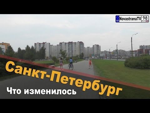 Санкт-Петербург | что изменилось в Питере [NovastranaTV]