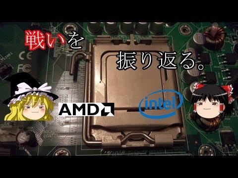 【CPUの歴史】IntelとAMDの戦いを振り返る。1987~2018