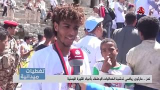 تغطيات تعز |  مارثون رياضي تدشينا لفعاليات الإحتفاء بأعياد الثورة اليمنية
