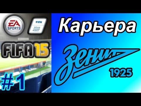 Прохождение FIFA 15 [карьера] #1