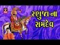 Ramdevpir Navratri  Gujarati Bhajan Gujarati Songs  Ramdevpir Bhajan- Ramapir Bhajan - 2017