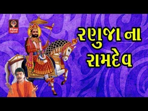 Ramdevpir Navratri  2017 Gujarati Bhajan Gujarati Songs 2017 Ramdevpir Bhajan- Ramapir Bhajan - 2017