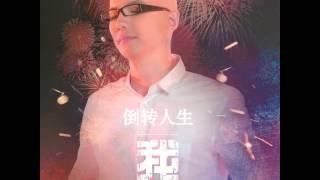Ping An《I》2015 CD 07《If I Had My Life Again》/平安《倒转人生》/Anson Ping
