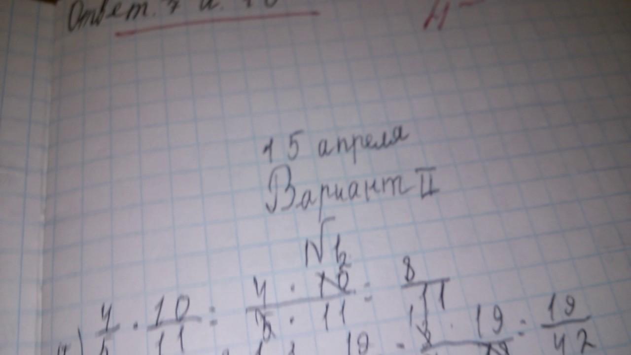 Контрольная работа по математики класс  Контрольная работа по математики 5 класс