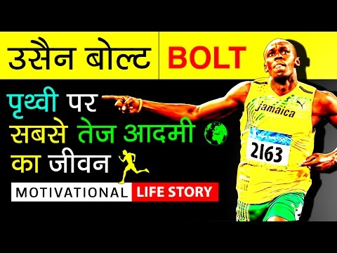 Usain Bolt Biography In Hindi | Success Life Story | Fastest Man In World | Motivational Video