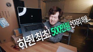 제 인생 가장 비싼 노트북 포함 500만원 언저리쯤 신나게 언박싱!