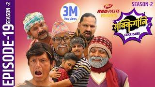 Sakkigoni | Comedy Serial | Season 2 | Episode-19 | Sagar Lamsal, Hari Niraula, Priyana Acharya