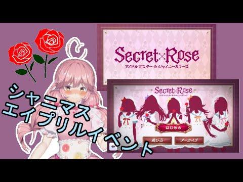 【シャニマス】アイドルと攻略するエイプリルフールイベント Secret×Rose【Vtuber】