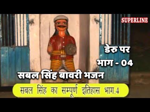 Sabal Singh Sampuran Itihas Part=4