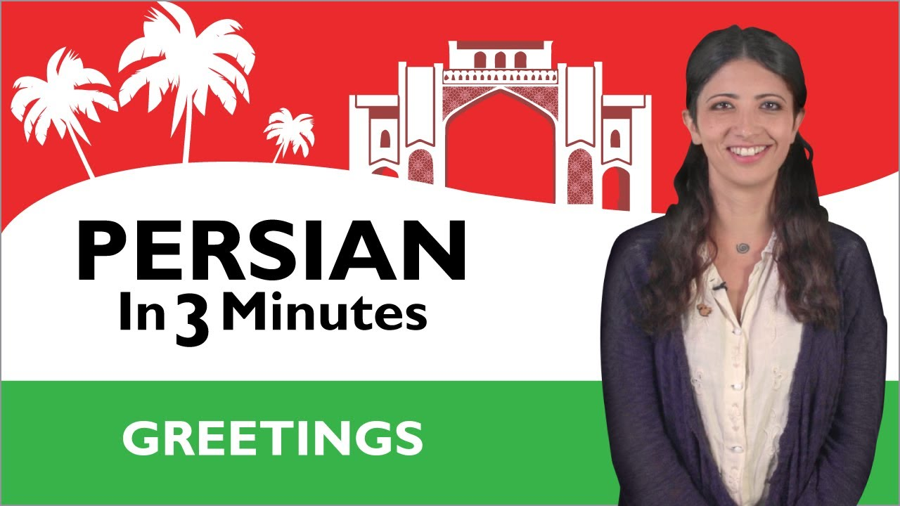 Learn persian persian in three minutes greetings youtube learn persian persian in three minutes greetings m4hsunfo