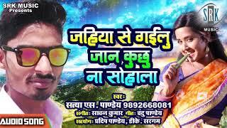 Jahiya Se Gailu Jaan Kucho Na Sohala | Satya S Pandey | Superhit Bhojpuri Song