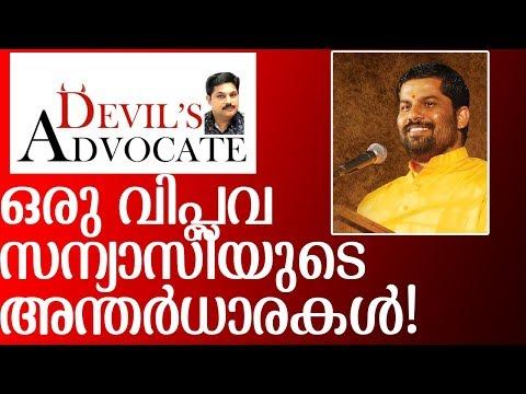 സ്വാമി സന്ദീപാനന്ദഗിരി വിമര്ശിക്കപ്പെടുന്നു| Devils Advocate