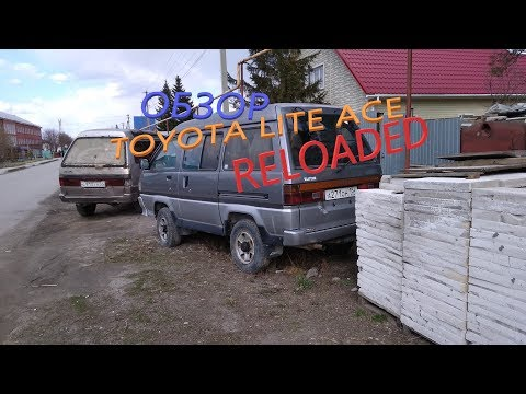 Обзор - TOYOTA Lite Ace RELOADED