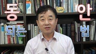 노화 막고 동안 되는 법 - 남재현 박사의 건강 이야기